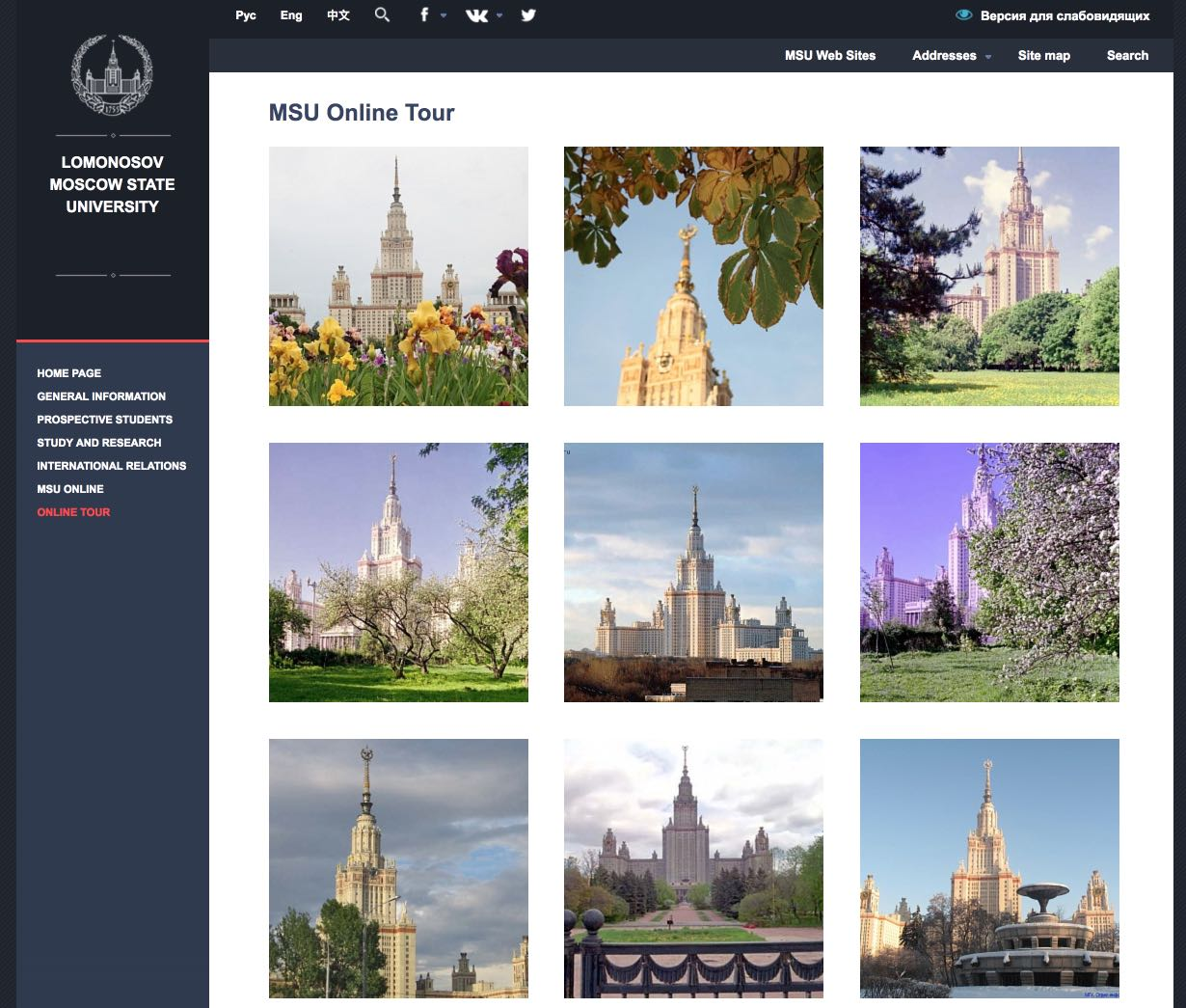 Moscow State University Website